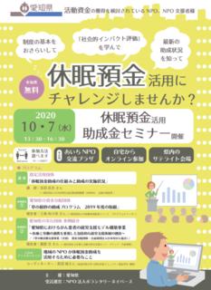 kyumin_seminar2020.PNG