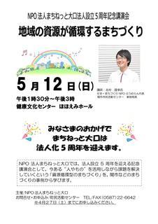 5周年記念講演会.jpg