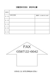 団体交流会申込み.jpg